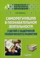 Саморегуляция в познавательной деятельности у детей с задержкой психического развития. Учебное пособие